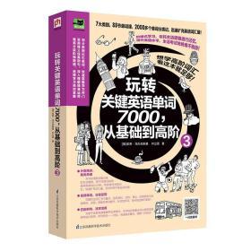 玩转关键英语单词7000,从基础到高阶3