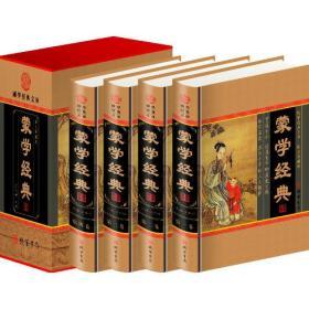 图文典藏 蒙学经典