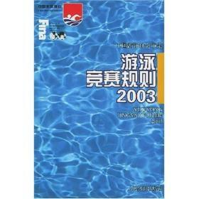 游泳竞赛规则.2003