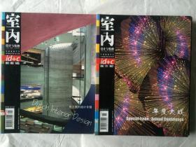 室内设计与装修ID+C(2006年共8期)中国建筑学会室内设计分会会刊