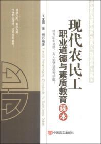 现代农民工职业道德与素质教育读本