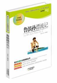 鲁滨孙漂流记(无障碍导读版)/语文新课标分级阅读丛书
