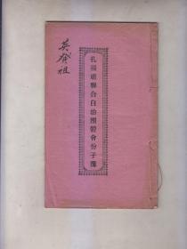 孔扬祖联合自治团体会份子薄 民国时期广东地方募股资料