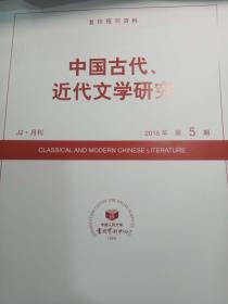 中国古代、近代文学研究(复印报刊资料)2018年第5期