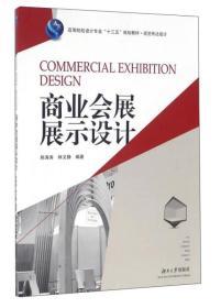 商业会展展示设计 第2版第二版 熊涛涛 湖南大学出版社 9787566710864