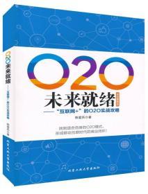 """O2O未来就绪:""""互联网+""""的O2O实战攻略"""