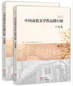 2015中国高校文学作品排行榜.小说卷(全2册)