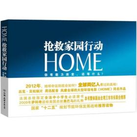 HOME:抢救家园行动