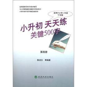 小升初 天天练 关键500字[  第四册]