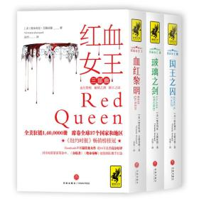 红血女王三部曲 狮鹫文学(全美销1,400,000册,席卷全球37个国家和地区!纽约时报畅销榜桂