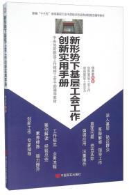 基层工会【建会·建制·建家】工作实用手册