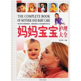 妈妈宝宝护理大全