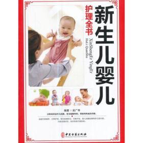 新生婴儿护理全书