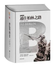 送书签uq-9787516810231-通往柏林之路 : 精装典藏版
