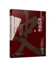 萬卷樓國學經典(升級版):史記全本·上