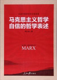 马克思主义哲学自信的哲学表述