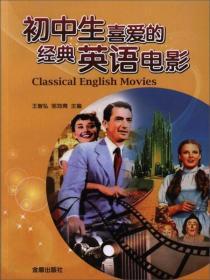 初中生喜爱的经典英语电影