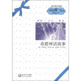成长励志经典·我的第一本神话书:希腊神话故事