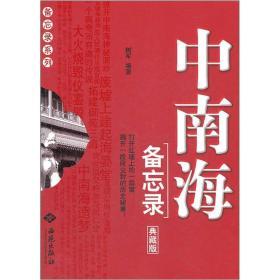备忘录系列-中南海备忘录 (典藏版)