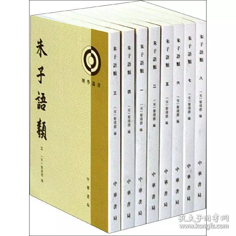 朱子语类(共8册) (宋)黎靖德著  中华书局
