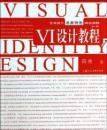 【正版二手】(新一版)VI设计教程---艺术设计名家特色精品教程 陈