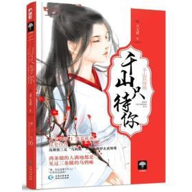 梦三生深情古风系列06:千山只待你(长篇小说)