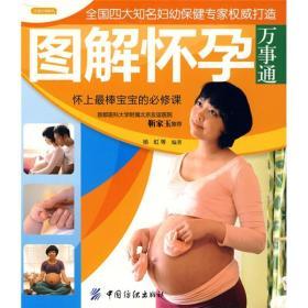 【现货】之宝贝书系39:图解怀孕万事通(3--5)