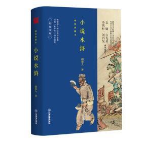 小说水浒:精装典藏本