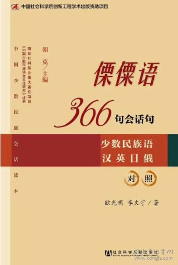 傈僳语366句会话句:少数民族语汉英日俄对照