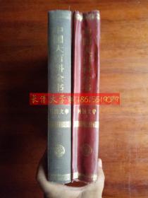 中国大百科全书  外国文学Ⅰ1Ⅱ2全二册,精装乙甲种本,1982一版一印;1982,1992一版四印