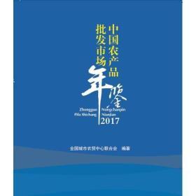中国农产品批发市场年鉴:2017
