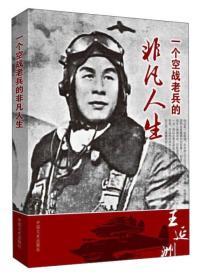 王延洲口述:一位空战老兵的非凡人生