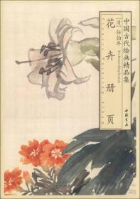 中国古代绘画精品集:任伯年花卉册页