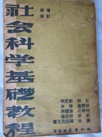 红色文献,收藏佳本——社会科学教程——1941年增订新版——厚册——保真原本
