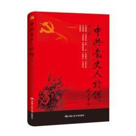 中共党史人物传.第76卷(2019年教育部推荐)9787300241210(5040-1-3)