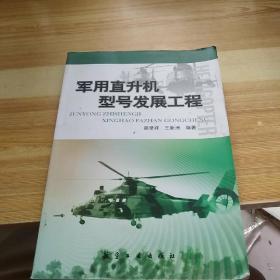 军用直升机型号发展工程