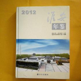 2012淮安年鉴