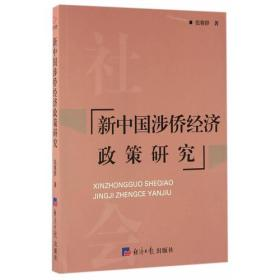 新中国涉侨经济政策研究