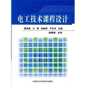 电工技术课程设计