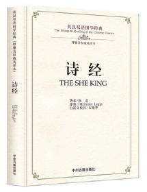 现货-英汉双语国学经典 --诗经