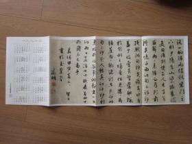 1996年书法年历画片:明·文徽明《山静日长》行书卷(湖州市博物馆供稿,《书法》杂志编辑部赠)