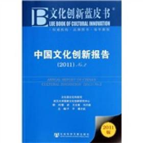 中国文化创新报告:2011:No.2