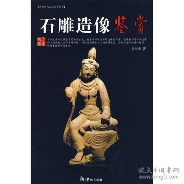 中国古代文玩鉴赏丛书:石雕造像鉴赏
