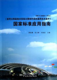 GBT25969-2010《家用太阳能热水系统主要部件选材通用技术条件》:国家标准应用指南
