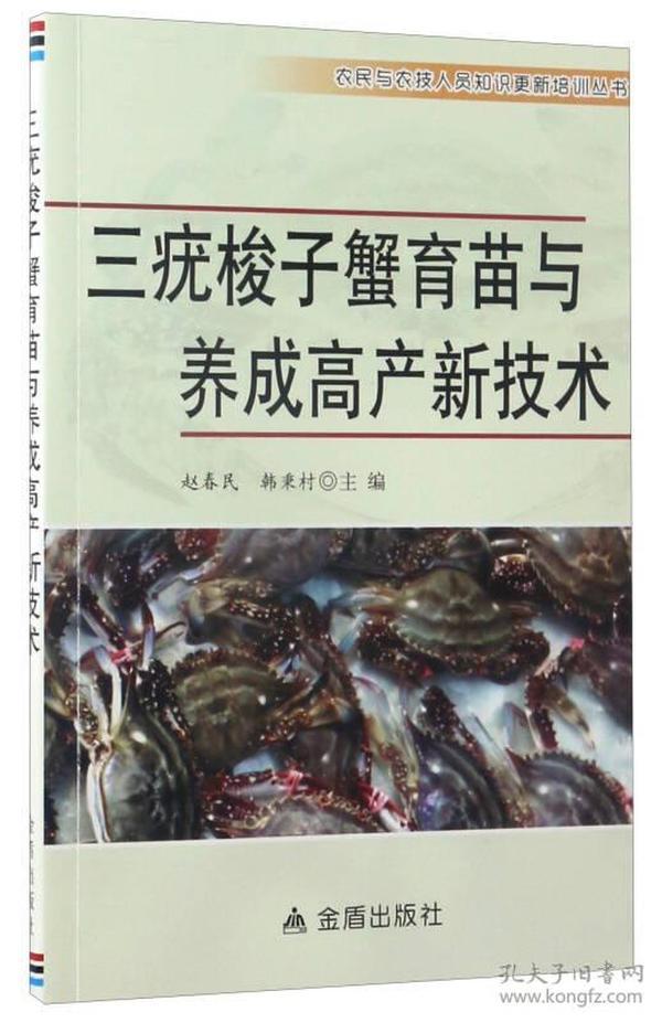 三疣梭子蟹育苗与养成高产新技术/农民与农技人员知识更新培训丛书