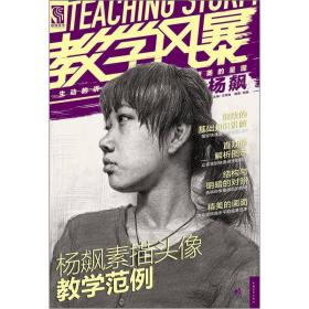 教学风暴:杨飙素描头像教学范例