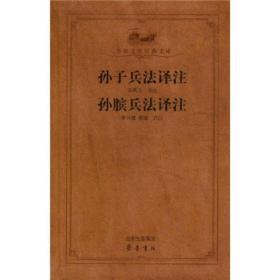 孙子兵法译注孙膑兵法译注 是我国现存最古老的一部兵书,也是世界上最古老的兵书。它是中国兵学的奠基之作,为后世兵学所取法,故被称为兵经。它不仅是中国兵学之祖,孕育了中国兵学,而且对世界兵学产生着越来越大的影响,已成为现代世界兵学的重要来源,被列入世界兵学之宝库。