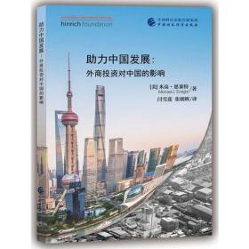 助力中国发展:外商直接投资对中国的影响