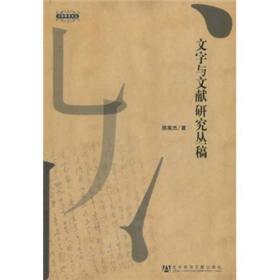 文字与文献研究丛稿:语言文化