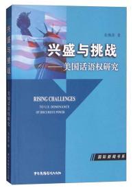 兴盛与挑战:美国话语权研究